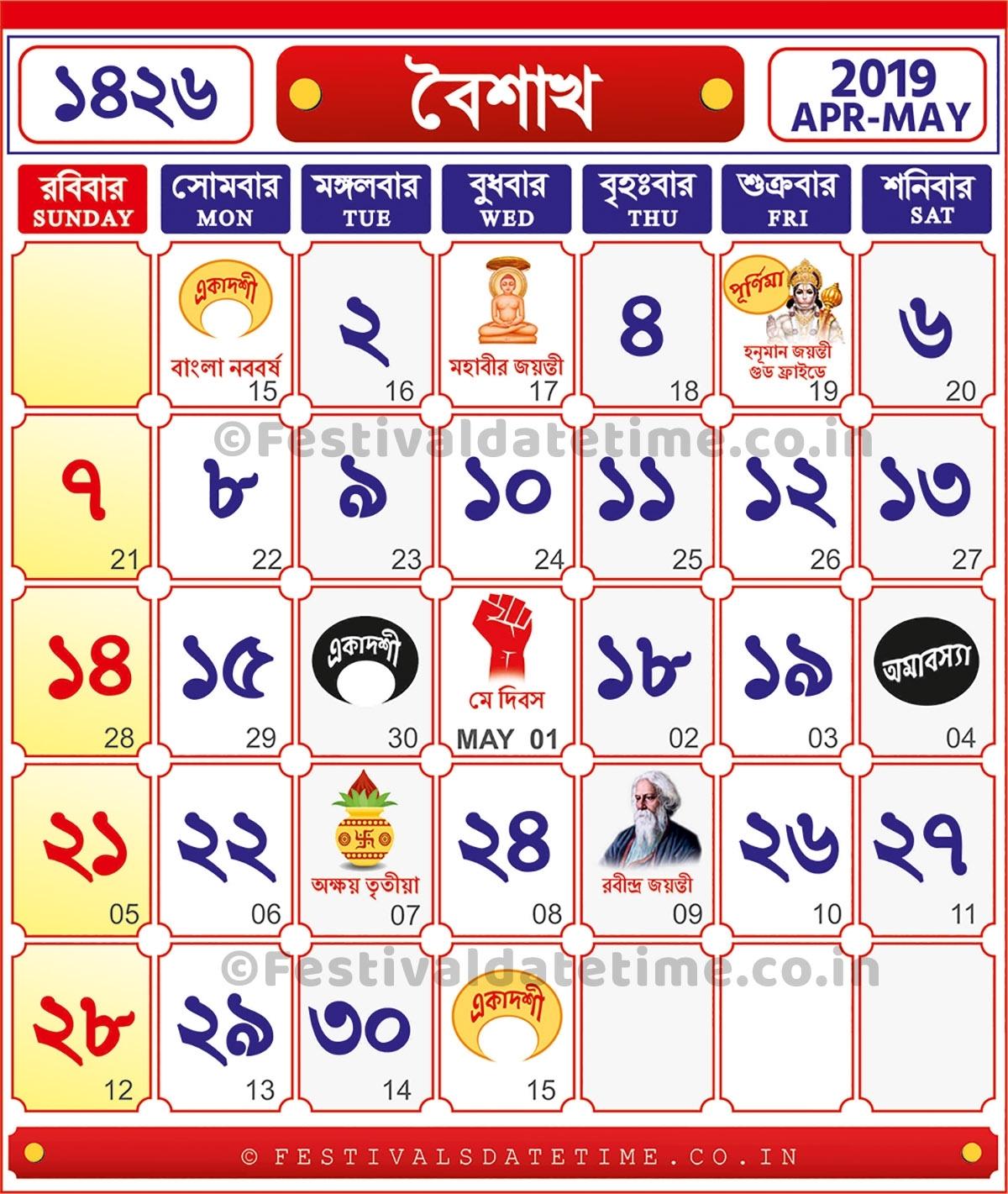 1426 Baisakh : 1426 Bengali Calendar, Bengali Calendar 2019-2020 with Todays Date By Hindu Calendar