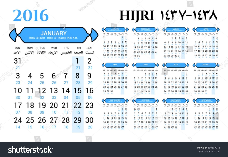 2016 Islamic Hijri Calendar Template Design Stock Vector (Royalty with regard to Free Calendar 2012 December Islamic