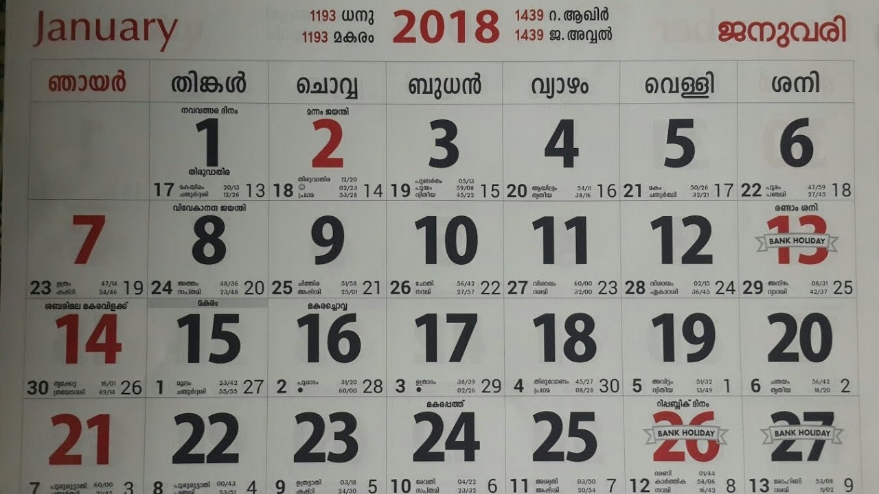2018 Malayalam Calendar Jan To Dec./ Malayalam Calendar - Youtube regarding Malayalam Calender Of This Month