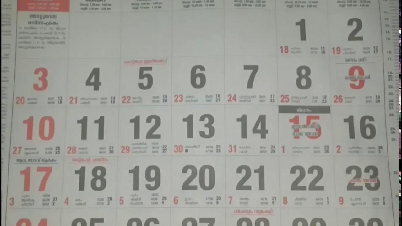 2018, Malayalam Calendar Jan To Dec - Youtube within Kerala September Holidays According To Calendar