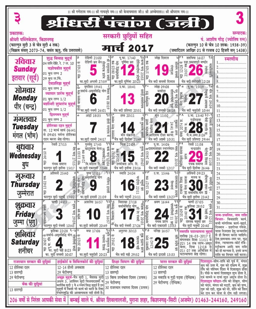 2019 Hindu Calendar March 2017 Hindu Calendar March 5Th Calendar within Hindu Calendar With Tithi 2012 March