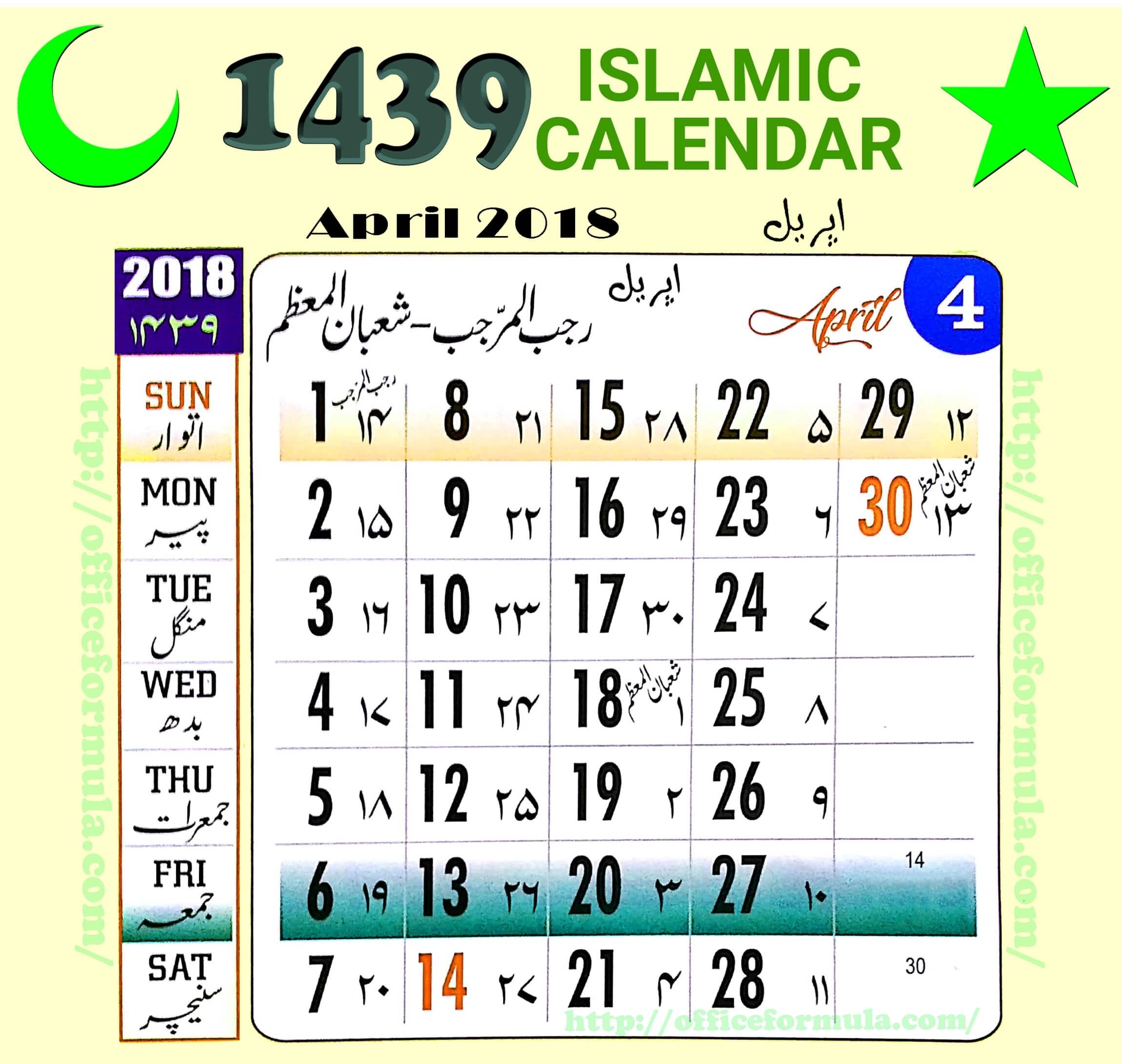 April 2018 Islamic Calendar | April Hijri Calendar 1439 within Islamic Calander Template Lunar Cycle