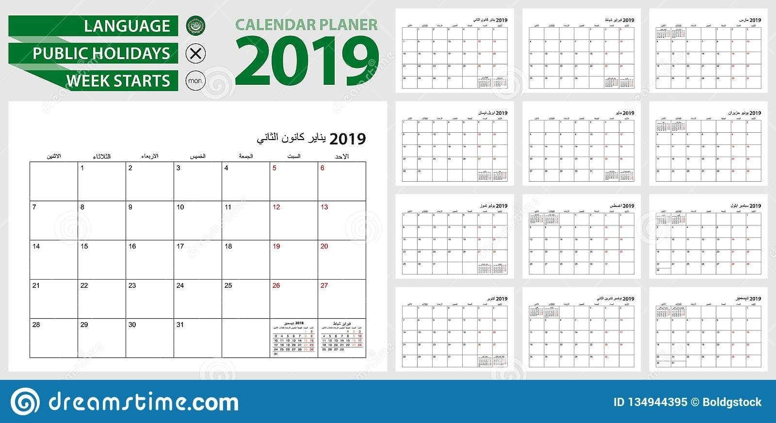 Arabic Calendar Planner For 2019. Arabic Language, Week Starts From pertaining to Calendar Of Ramadan In Saudi Arabia