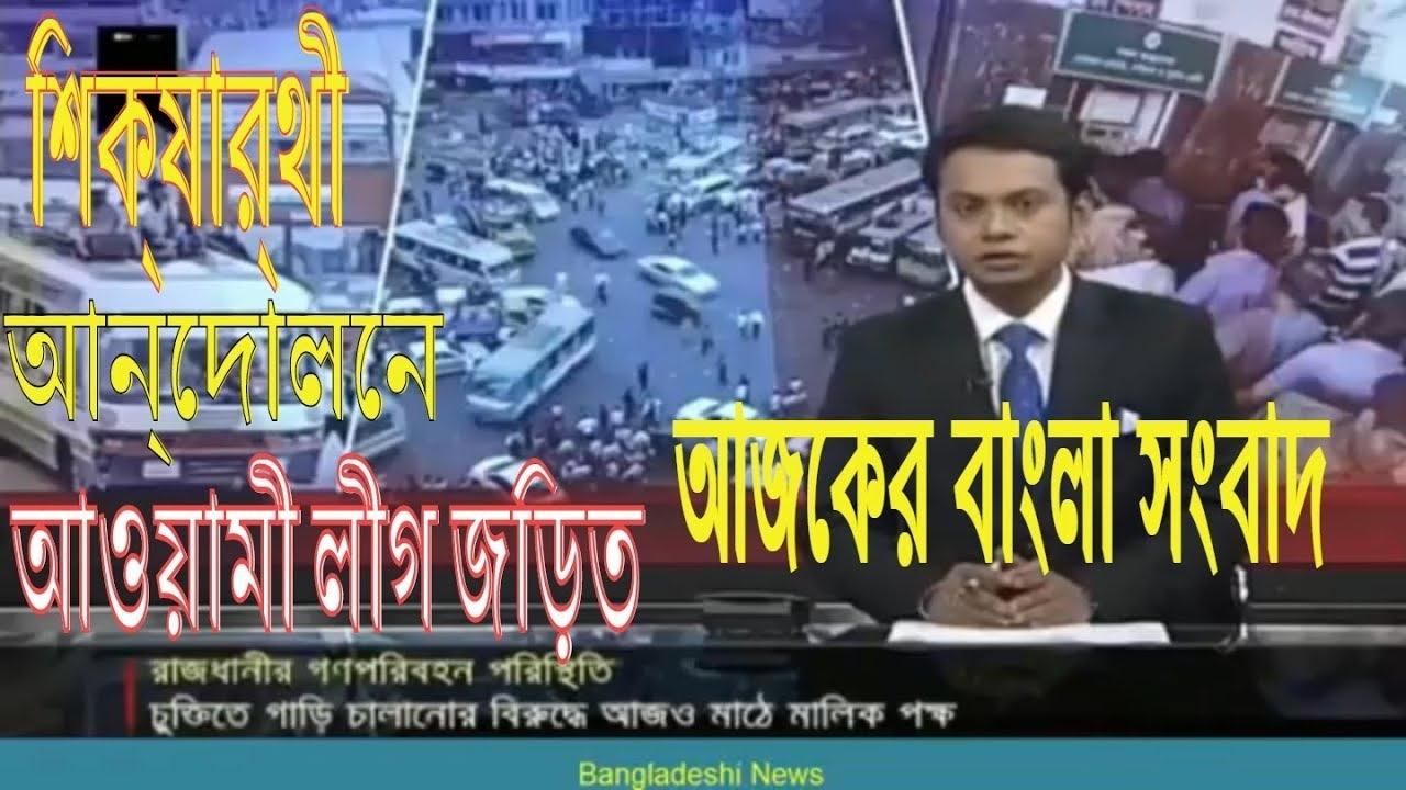 Bangla News Today 10 August 2018 Bangladesh Latest News Bd Update regarding Bd Month Of August Bangladesh