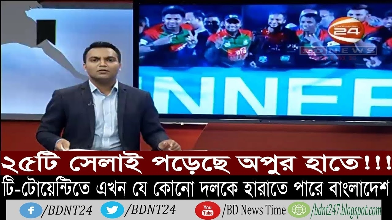 Bangla Sports News | 6 August 2018 Channel 24 | Cricket News Today pertaining to Bd Month Of August Bangladesh