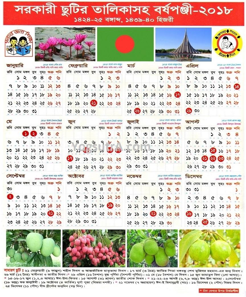 Bangladesh Government Calendar 2018 | Bangla Sorkari Panjika regarding Calendar 2015 With Bangla Calendar