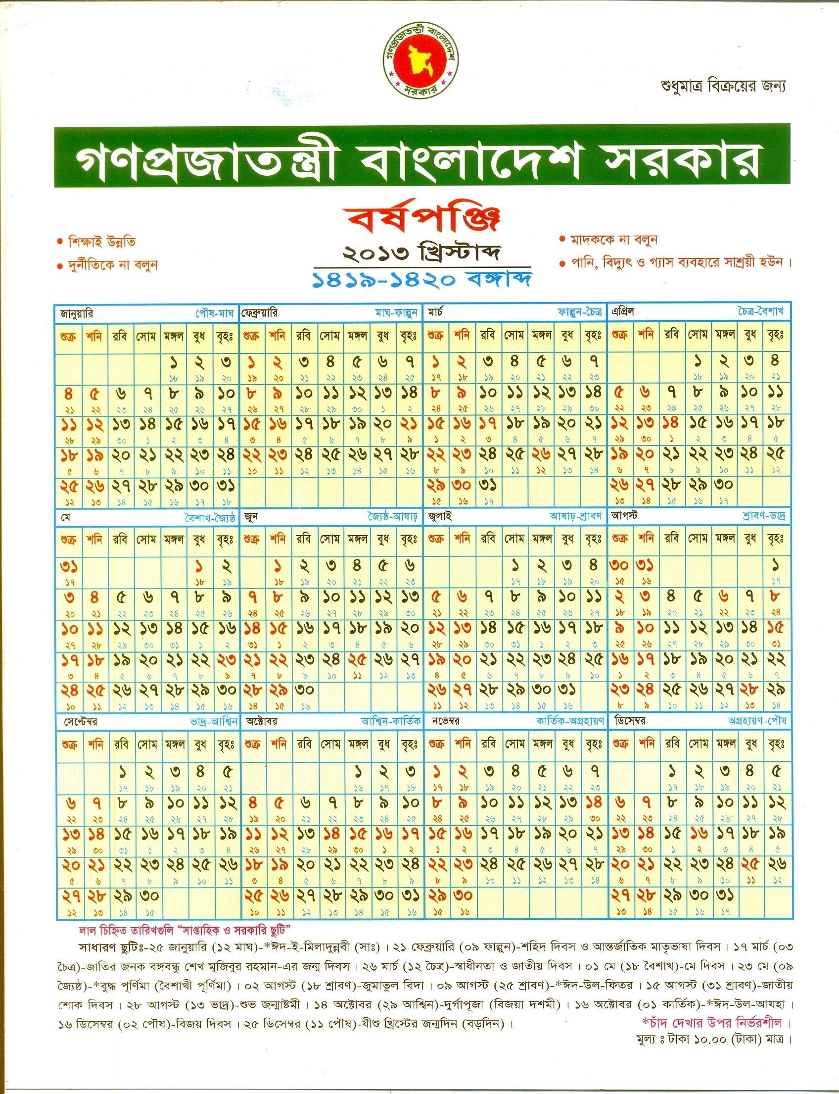 Bd Govt. Calendar 2013 (1) | Bangladesh Govt. Calendars | Calendar throughout Calendar 2015 With Bangla Calendar