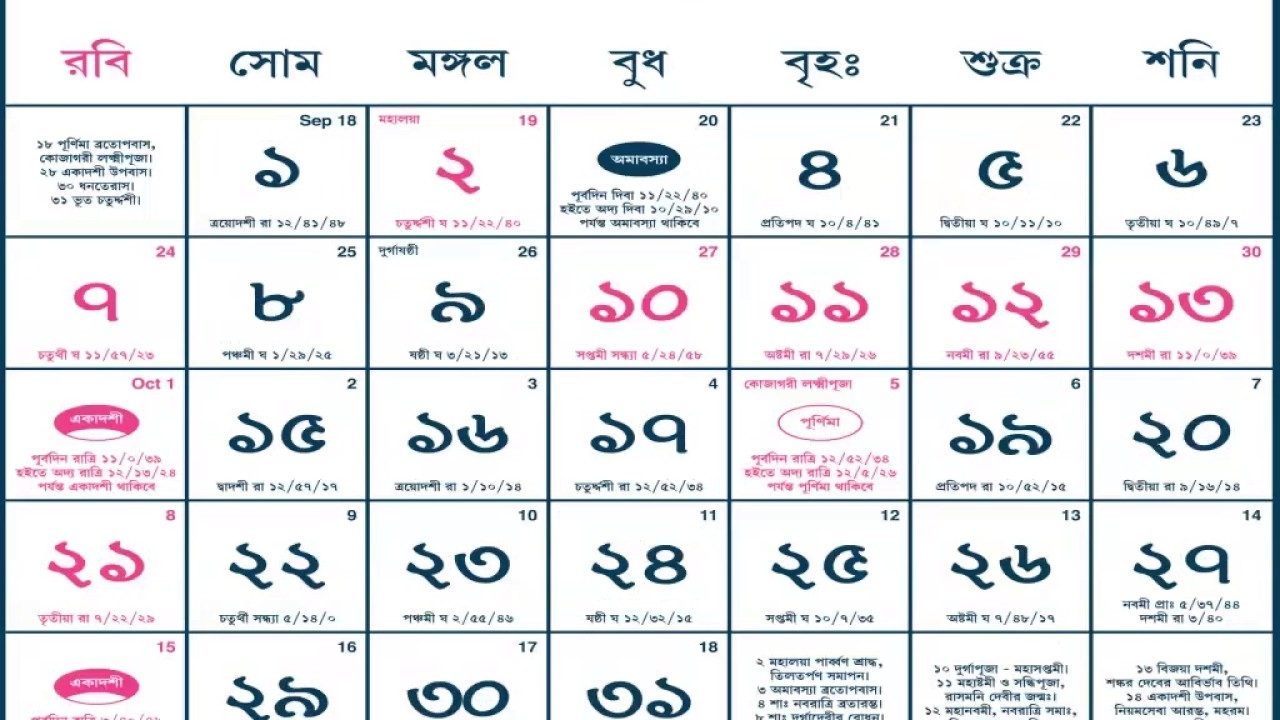 Bengali Calendar 1424 (2017) - Youtube in Calendar 2015 With Bangla Calendar