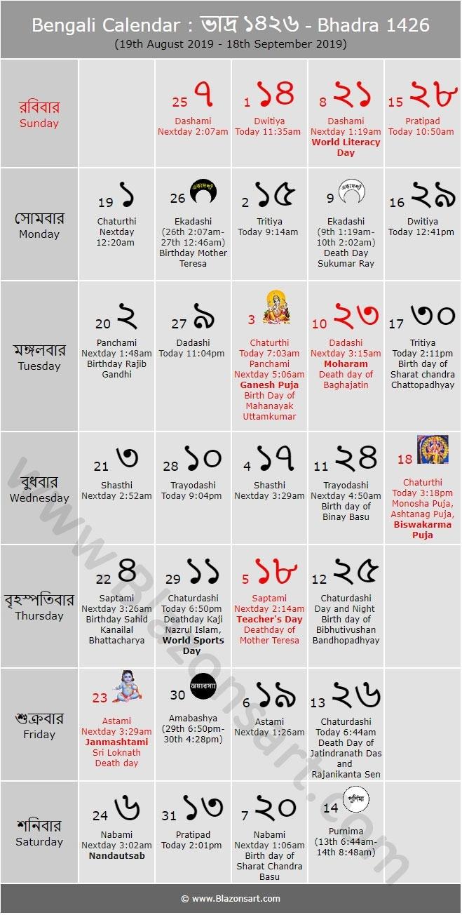Bengali Calendar - Bhadra 1426 : বাংলা কালেন্ডার pertaining to Calendar 2015 With Bangla Calendar