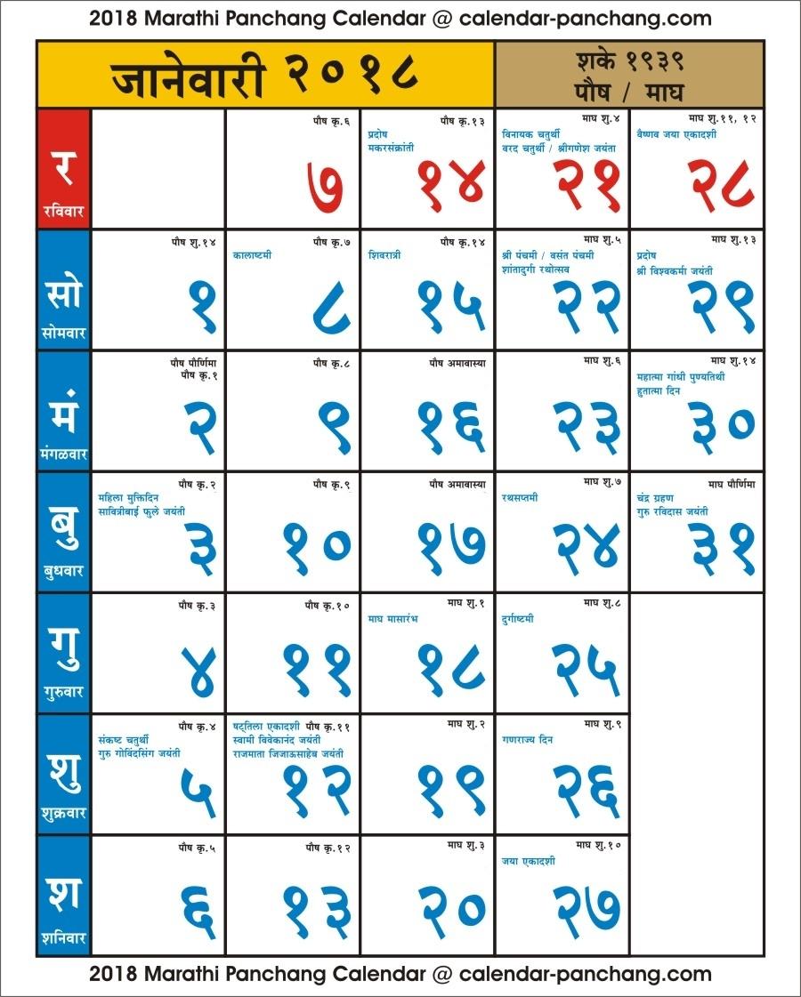 Buy Kalnirnay 2018 Marathi Calendar Panchang Online with Vedic Calendar For Sep 27 1940