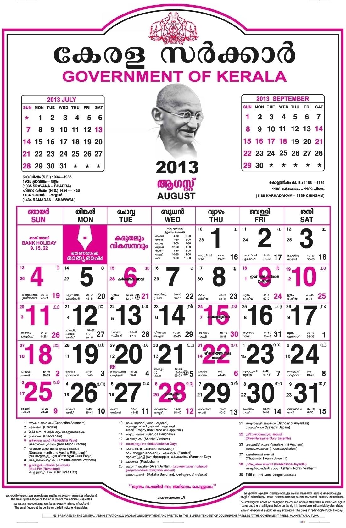 Calendar 2001 Malayalam August Image | Template Calendar Printable in Calendar 2001 Malayalam August Image