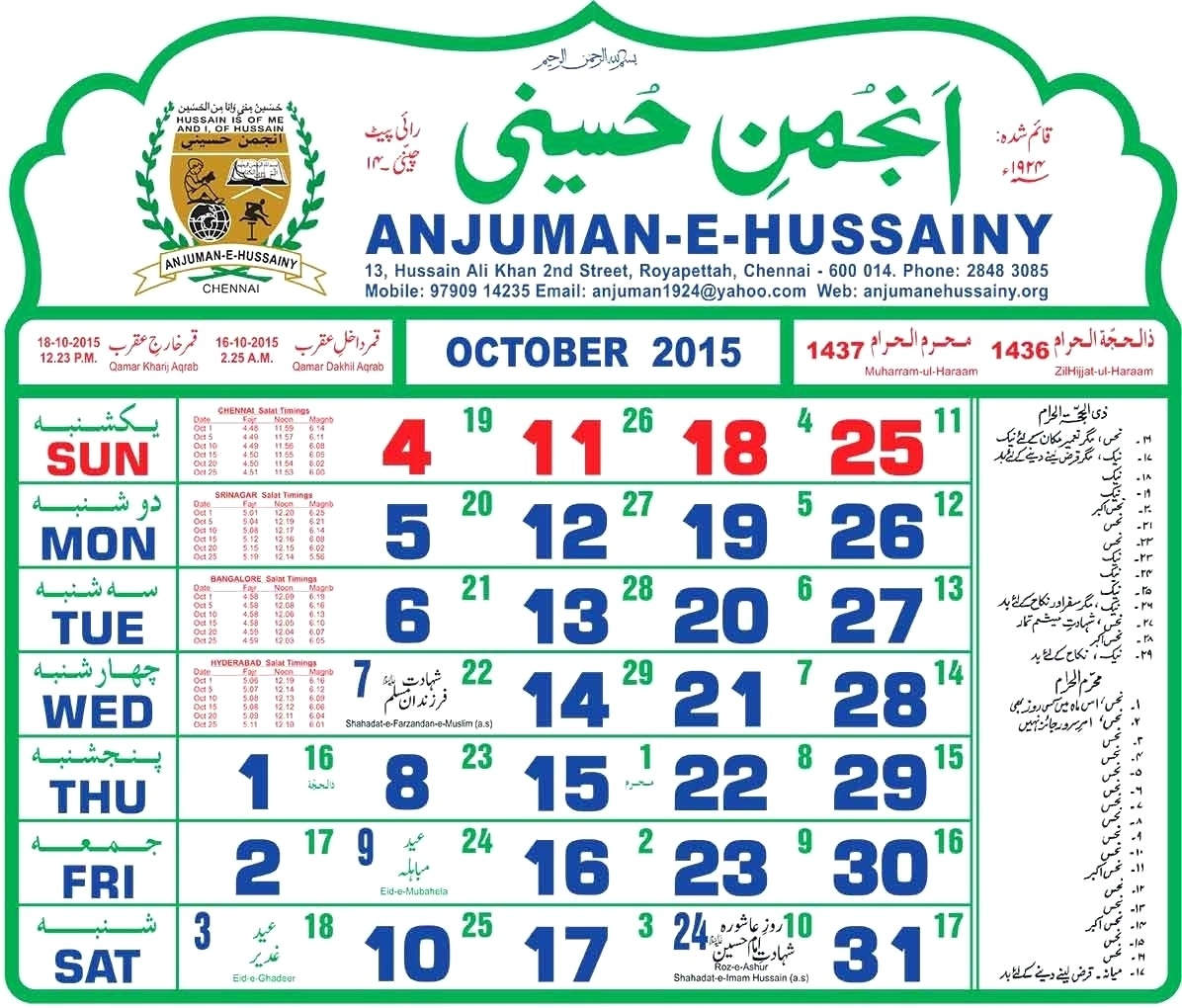 Calendar Hijri Date Today Saudi October 2015 Islamic Intended For with regard to Urdu Calendar Of Year 2000 Month December