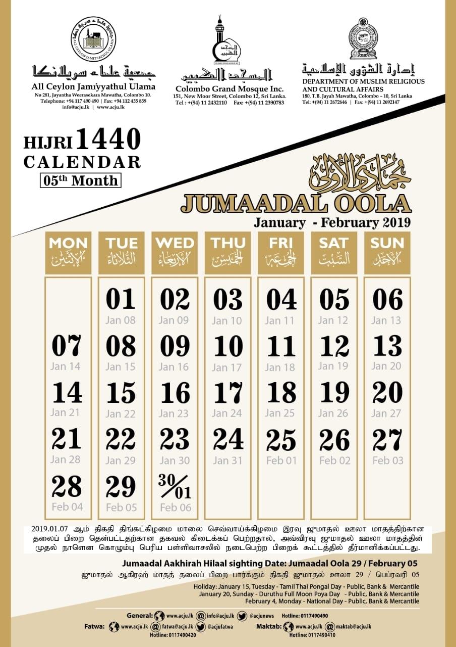 Calendars - Calendars - Acju in Sri Lanka Festival Ramadan Calendar