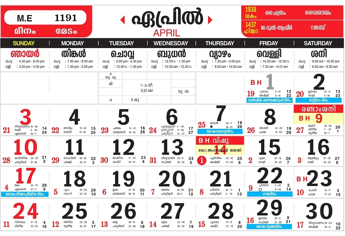 Category: Calendar 2 | Jcreview for August 1996 Calendar And Malayalam Days