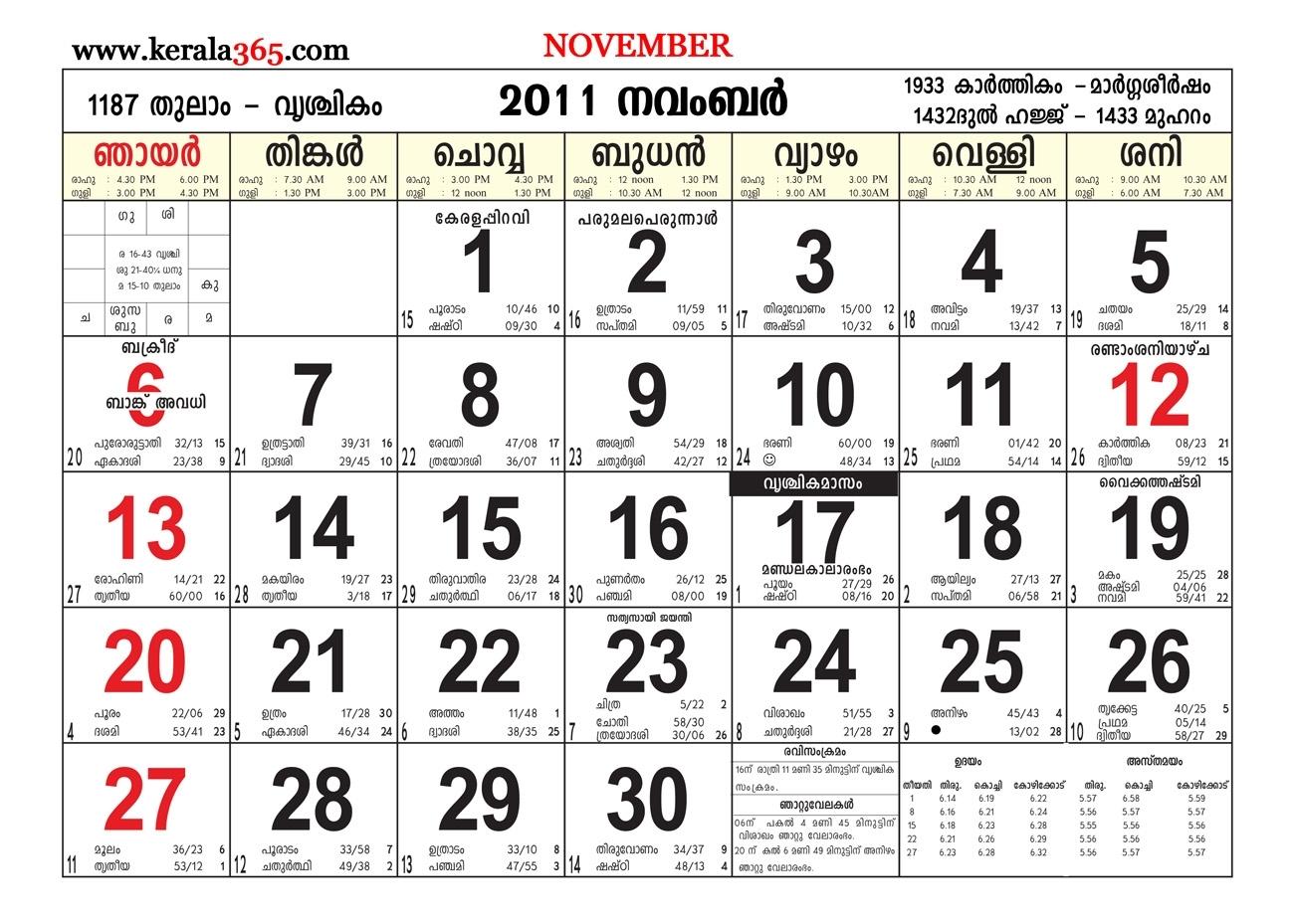 Free August 2015 Calendar Printable - Printable Calendar & Birthday with regard to November 2015 Malayala Manorama Calendar