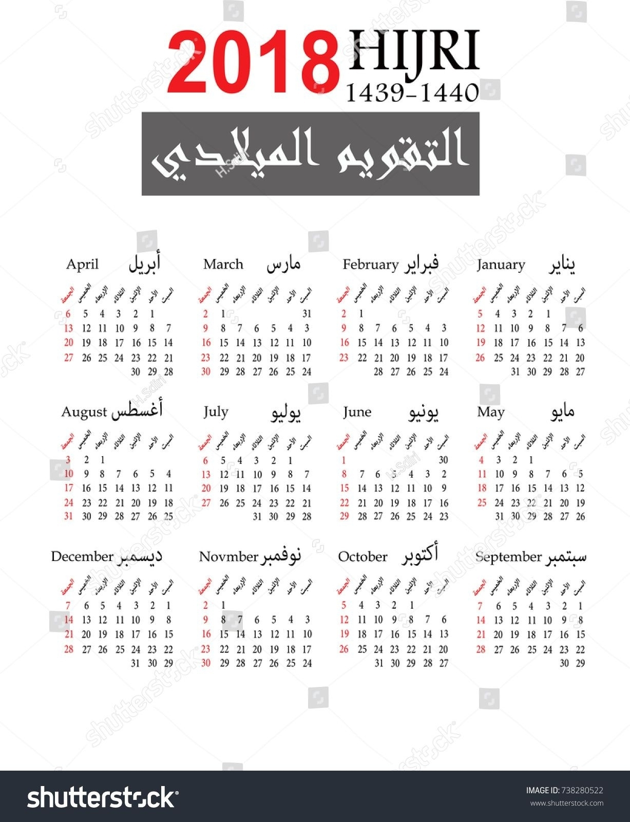 Free Calendar 2012 December Islamic | Calendar Format Example for Free Calendar 2012 December Islamic