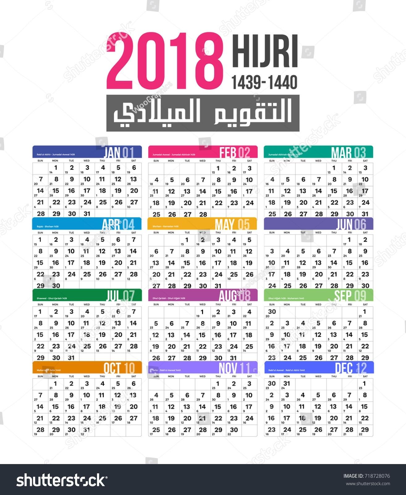 Hijri Calendar 2019 | 2018 Yearly Calendar for Hijri Calendar 1438 With Gregorian Calendar