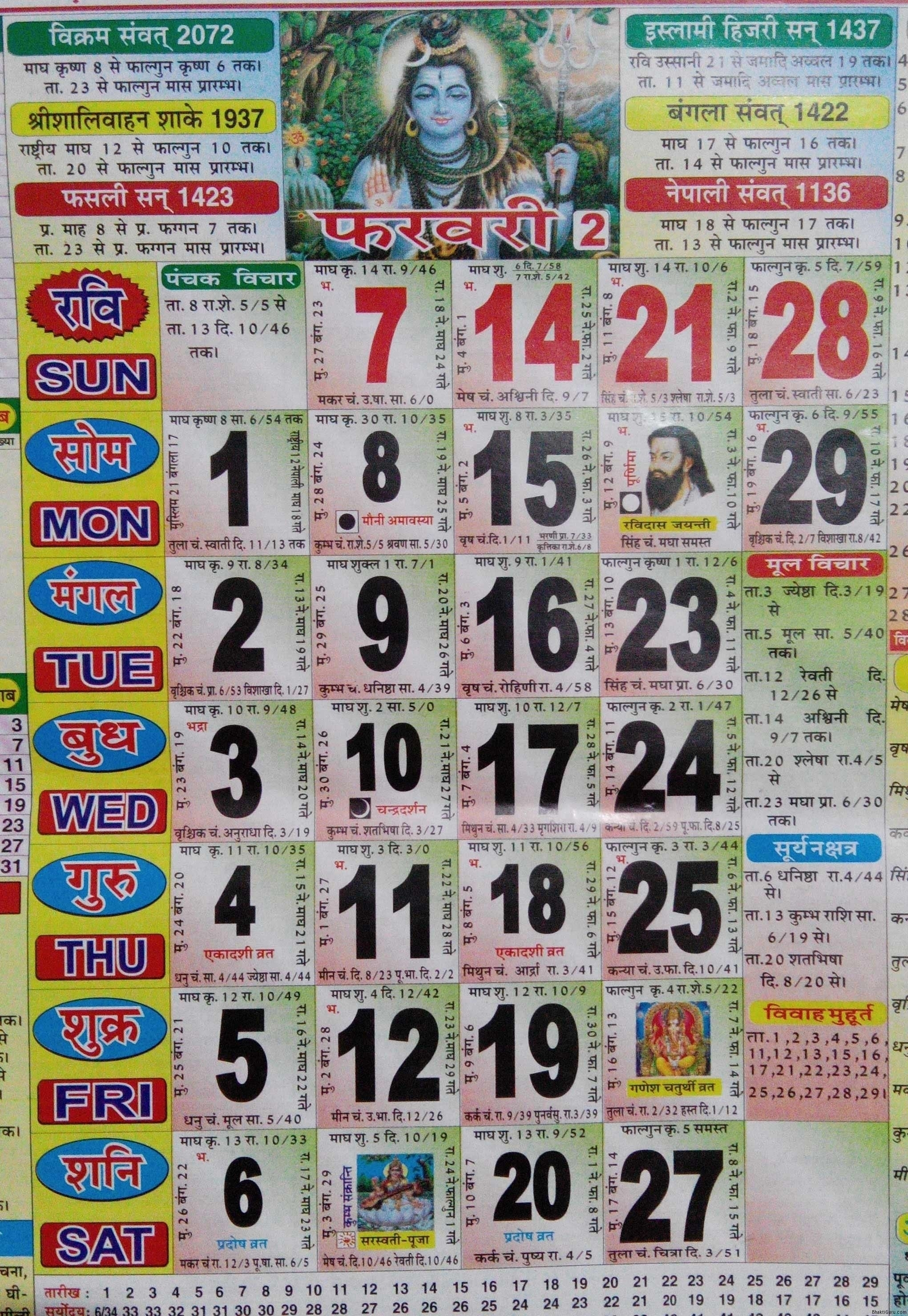 Hindu Calendar 2009 With Tithi   Template Calendar Printable regarding Hindu Calendar 2009 With Tithi