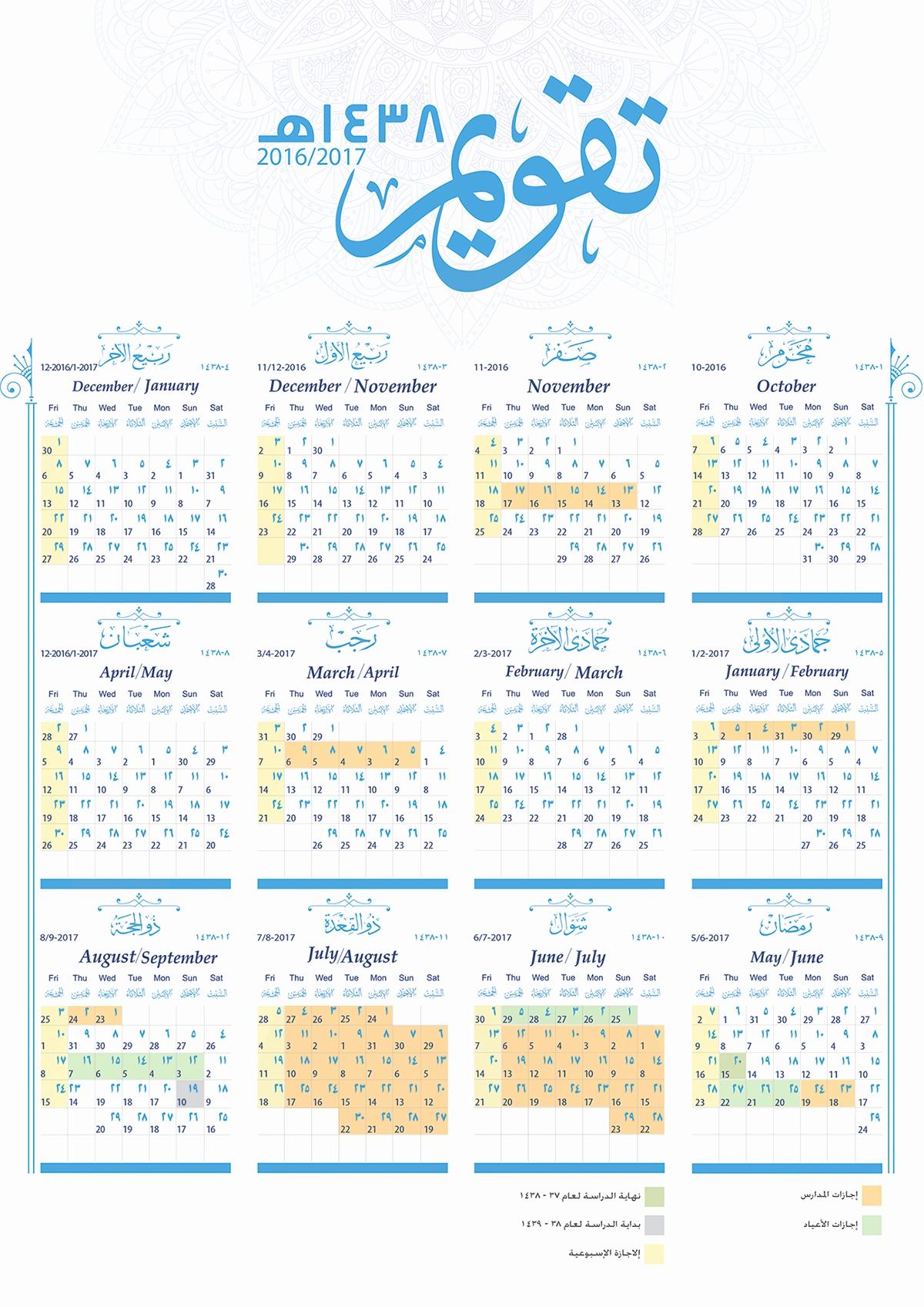 Https://bhsvps/51-Hijri-Calendar-2019-Hijri-Calendar-1438-2019 throughout Islamic Year Hijri 1438 Images