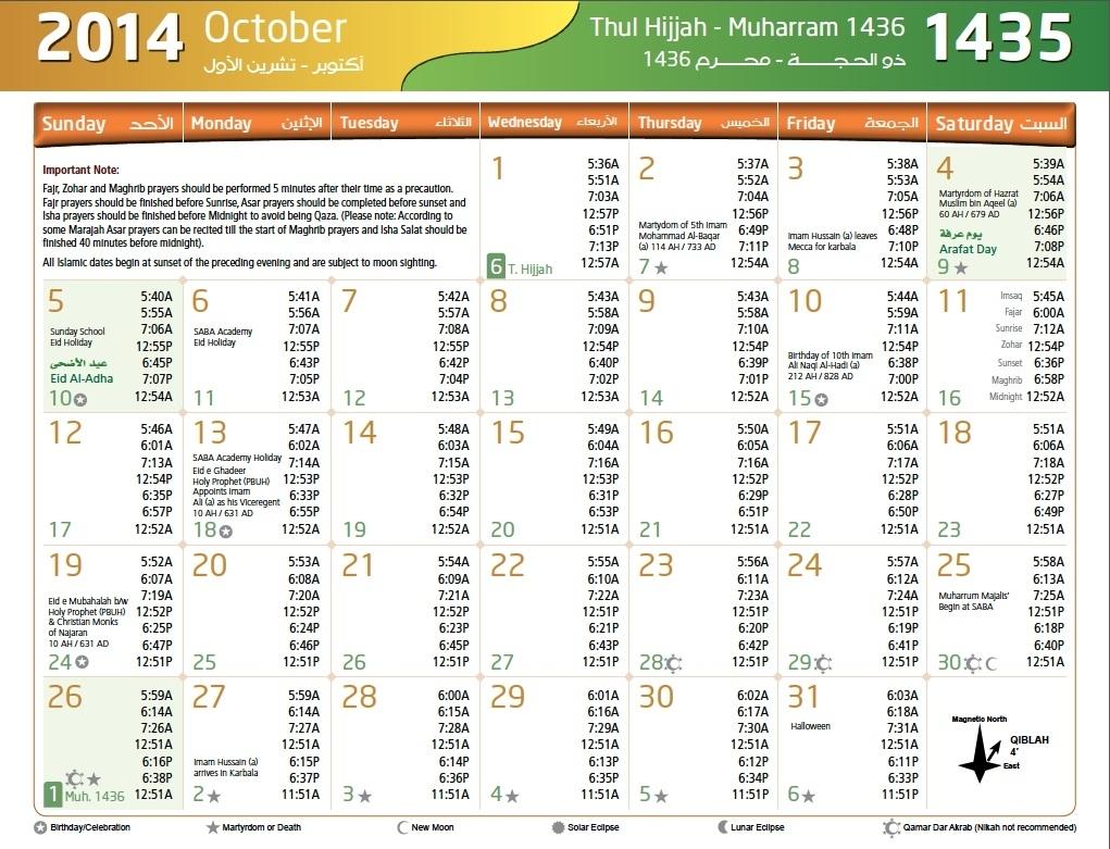 Islamic Calendar 2014 intended for Free Calendar 2012 December Islamic