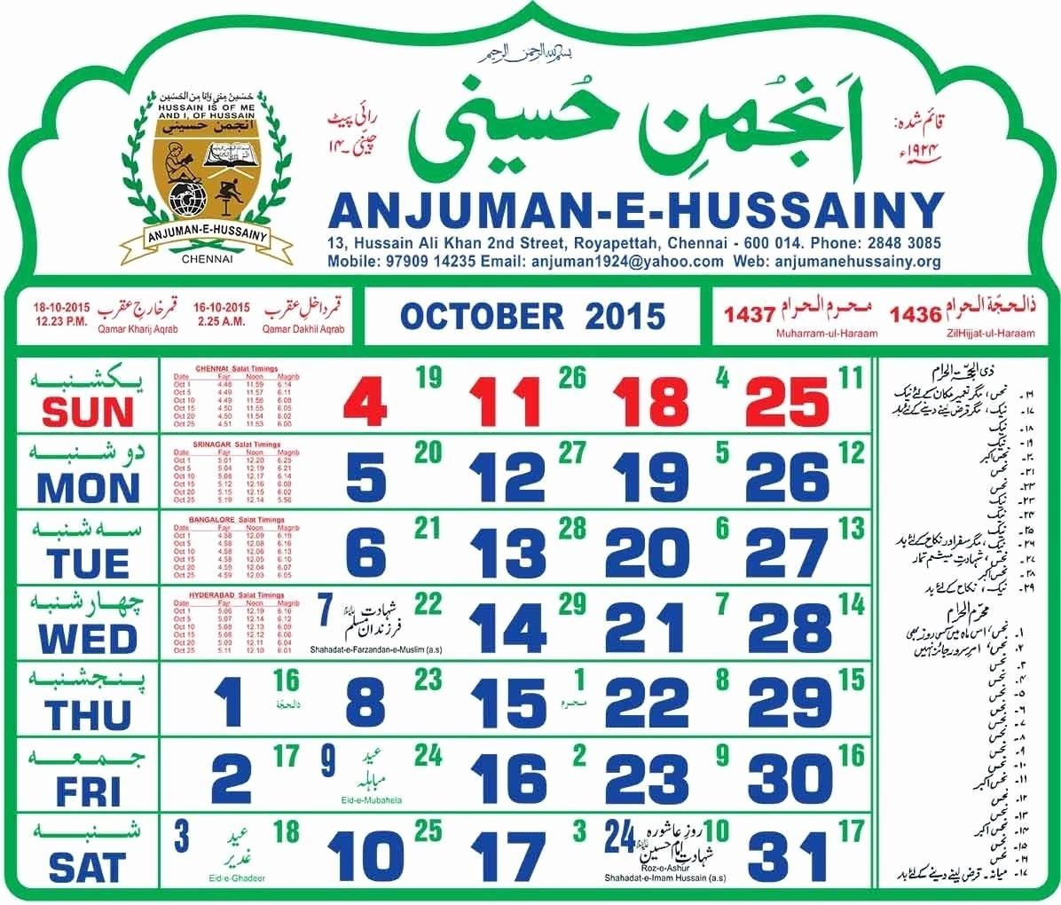 Islamic Calendar 2015 | Nicegalleries throughout Islamic Calendar 2015 Pdf Free Download