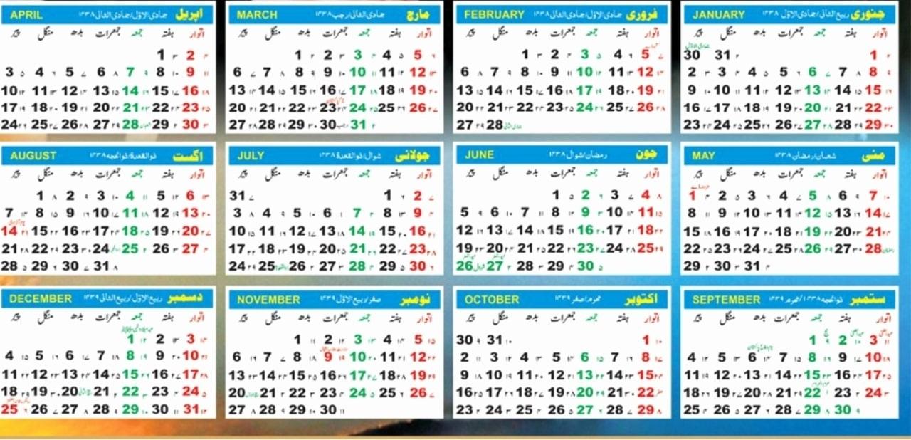 Islamic Calendar 2019: (Hijri Calendar Today Date) Pdf Download in Urdu Calendar With Time Table