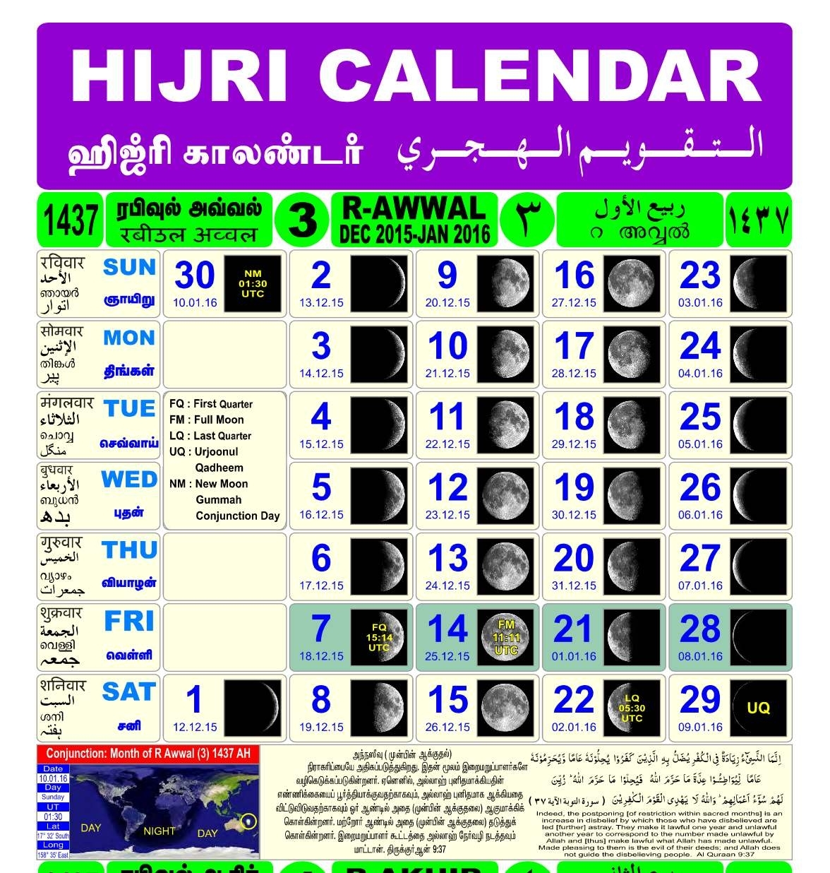 Islamic Month Discussions In English: Hijri Calendar For The Year 1437 pertaining to Islamic Calendar 2015 Pdf Free Download