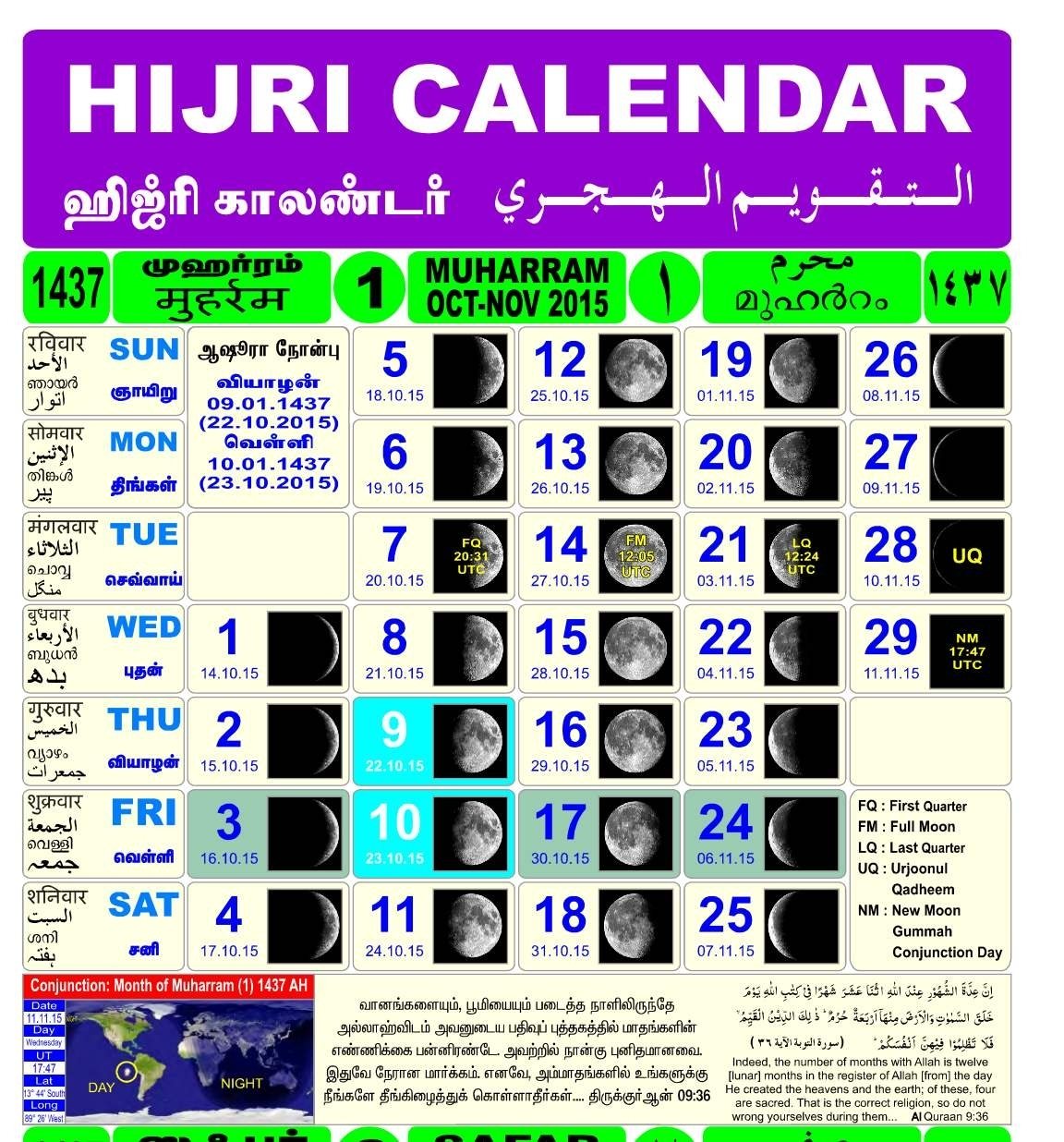 Islamic Month Discussions In English: Hijri Calendar For The Year 1437 throughout Islamic Calendar 2015 Pdf Free Download