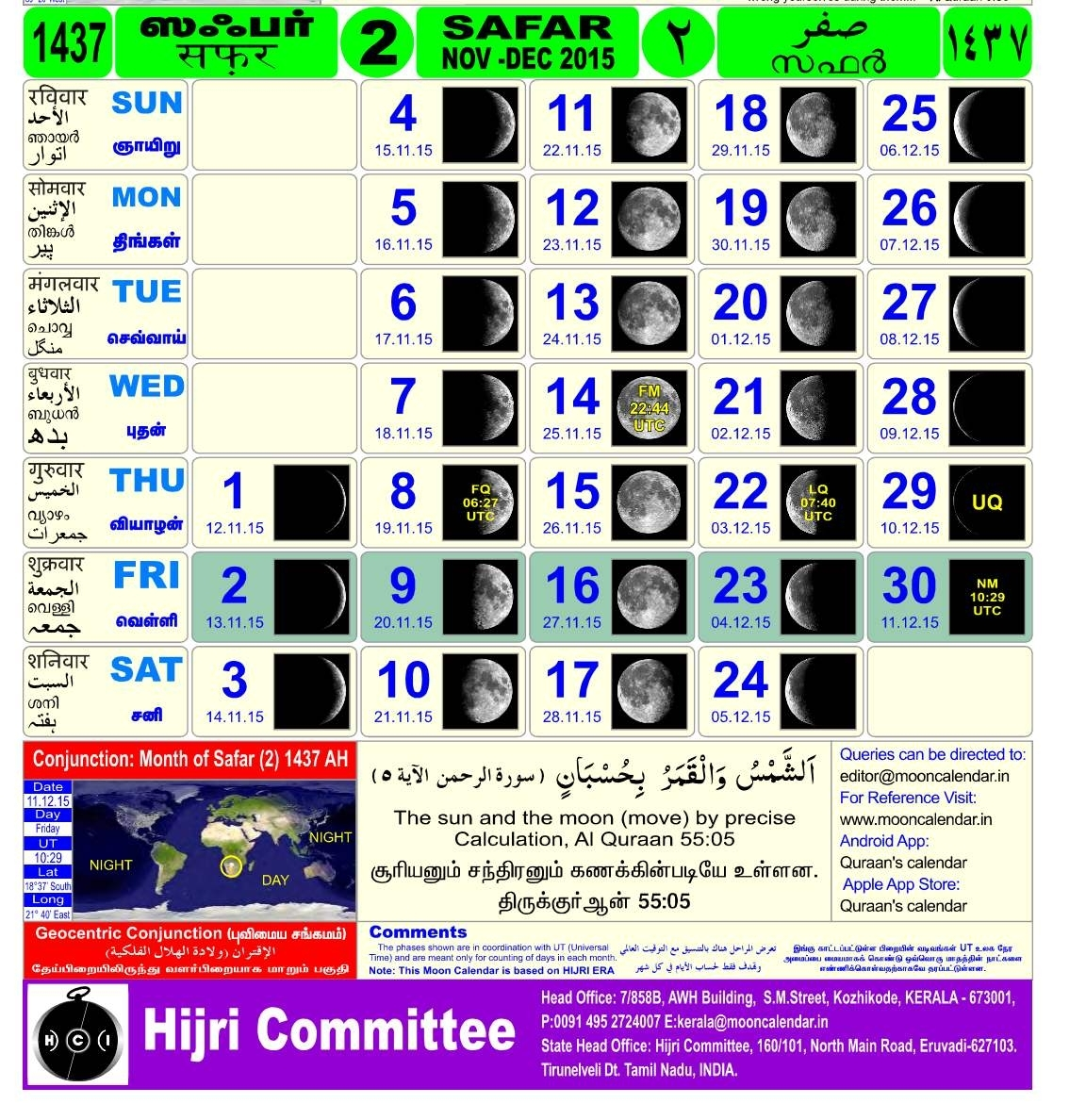 Islamic Month Discussions In English: Hijri Calendar For The Year 1437 with Islamic Calendar 2015 Pdf Free Download