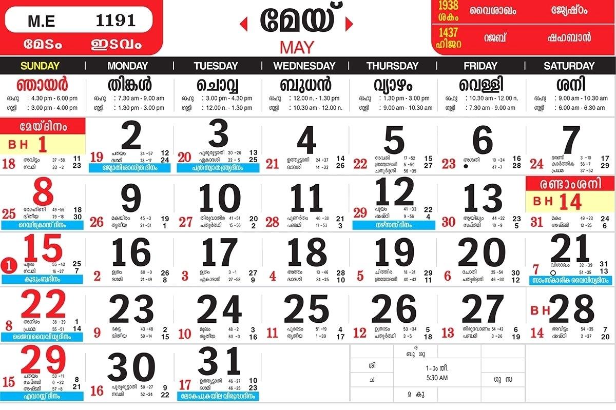 July 2016 Calendar Malayalam Striking Transitionsfv For November throughout November 2015 Malayala Manorama Calendar
