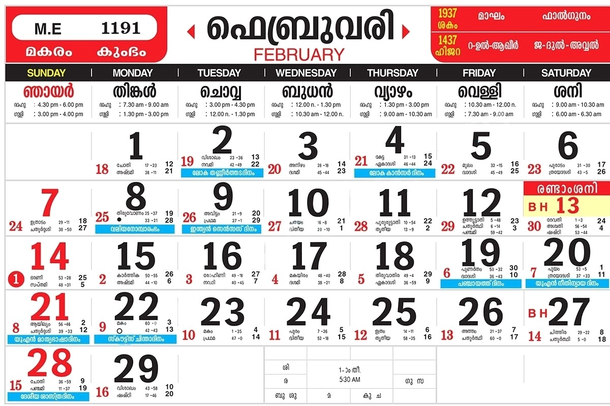 July 2016 Calendar Malayalam Striking Transitionsfv For November with November 2015 Malayala Manorama Calendar