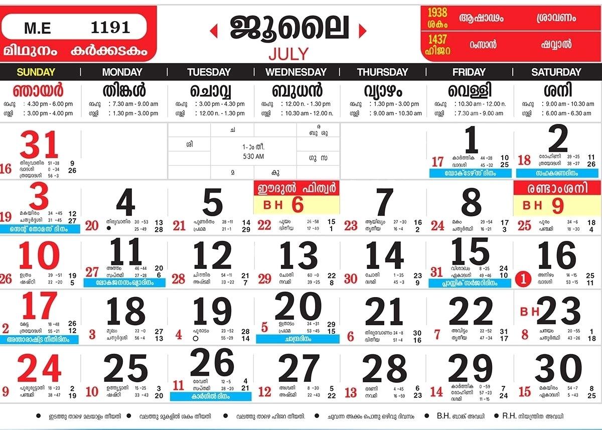 July 2016 Calendar Malayalam Striking Transitionsfv For November with regard to 1996 August 29 Malayalam Calendar