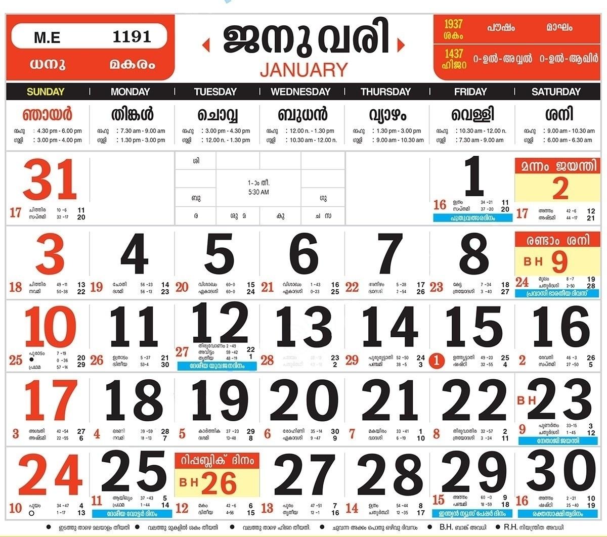 Kerala Govt Calendar 2018 September Template Calendar Design   Jazz Gear for Kerala September Holidays According To Calendar