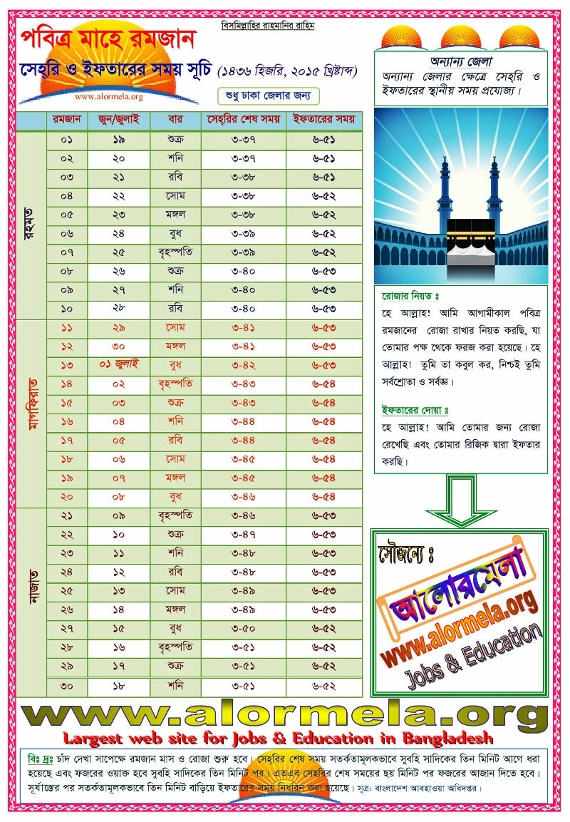 Mahe Ramaden Sheri And Ifter Timing,sheidul,clender And Ramaden within Namaz Sehri Iftar Time In Bangladesh