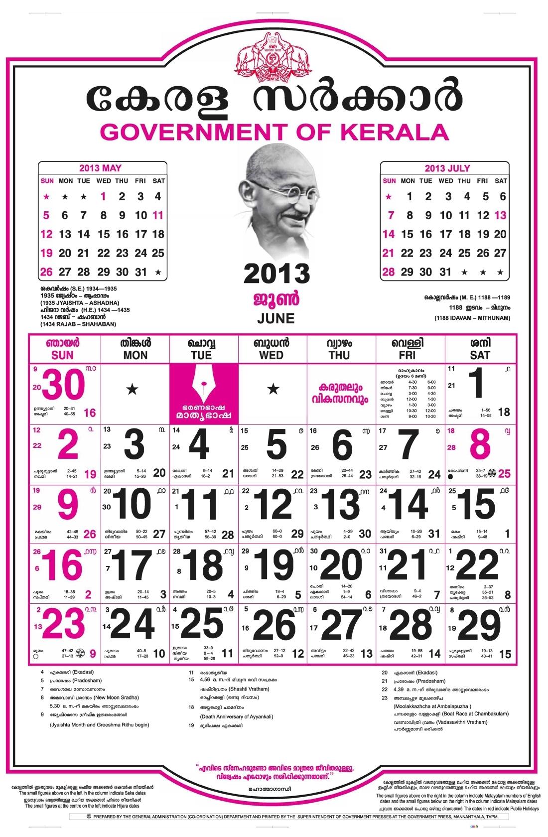 Malayala Manorama Calendar 2016 | Calendar Template 2019 regarding November 2015 Malayala Manorama Calendar