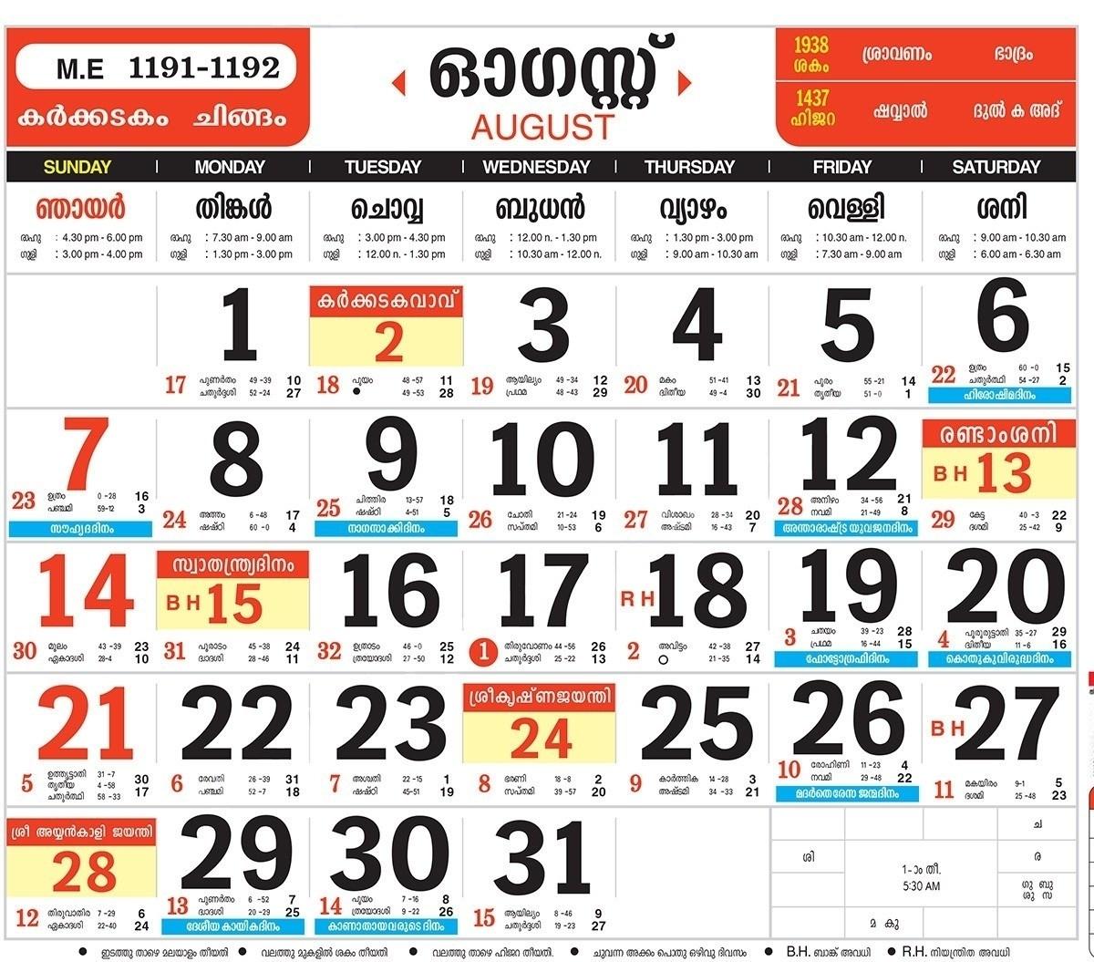 Malayalam Calendar September 2017 - Calendar throughout Malayalam Calender Of This Month