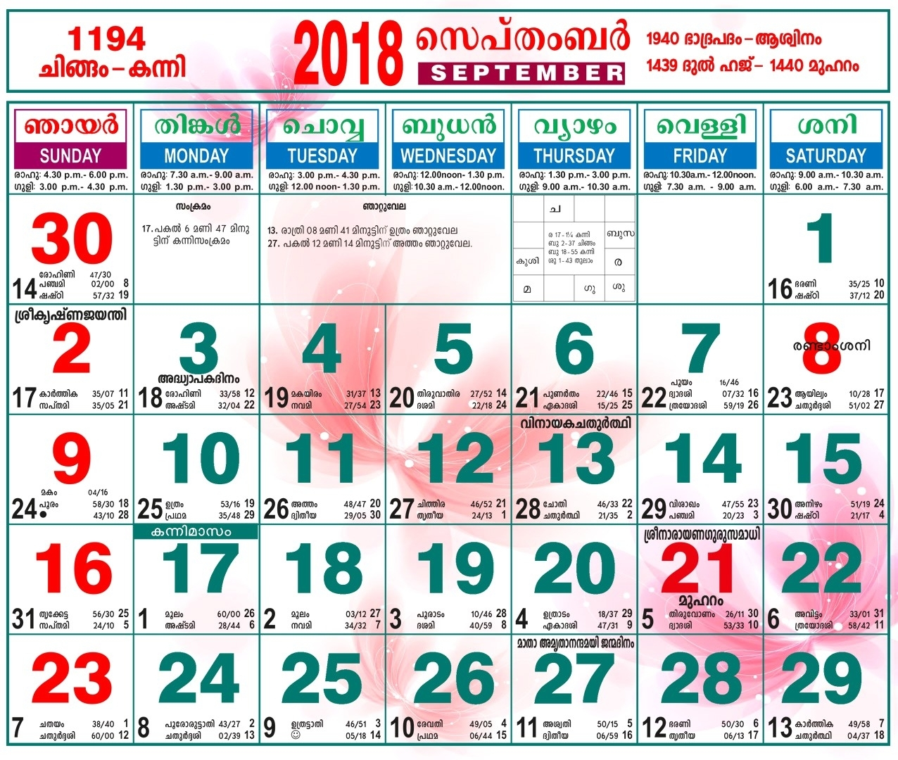 Malayalam Calendar September 2017 | Jcreview for Malayalam Calender Of This Month