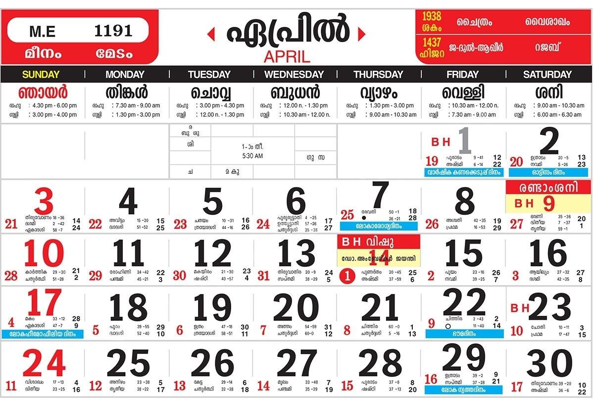 Malayalam Calender September 2011 Kerala365 Malayalam Calendar with regard to Malayalam Calender Of This Month