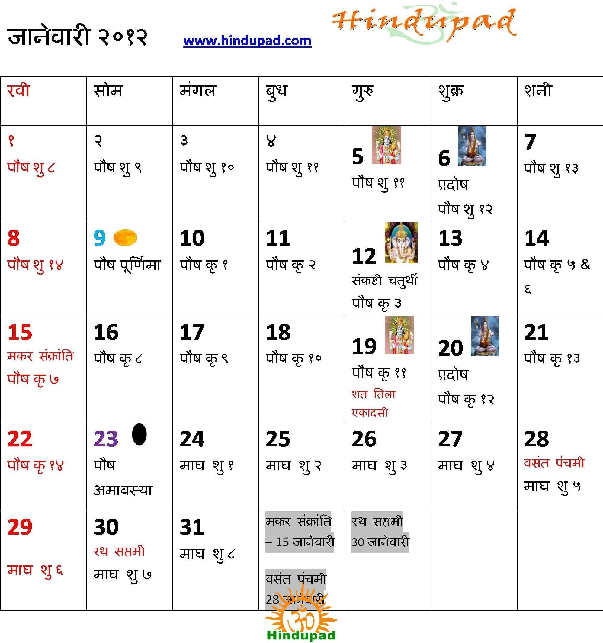 Marathi Calendar 2012 With Tithi Pdf Download, Printable Marathi intended for Hindu Calendar With Tithi 2012 March