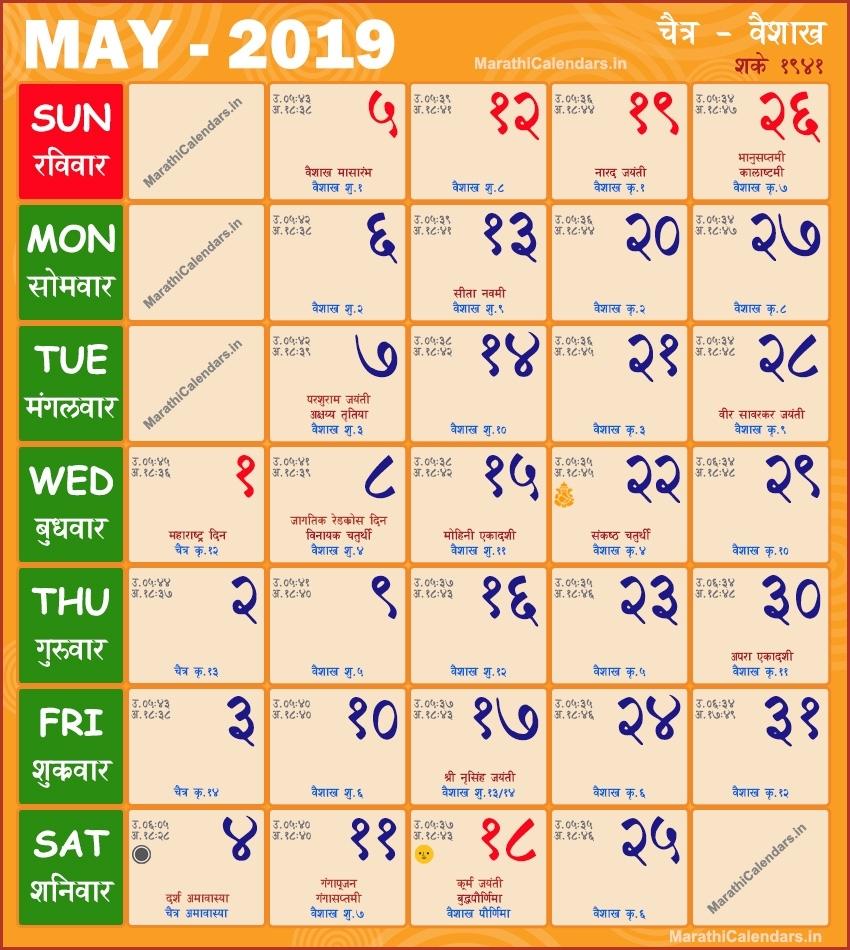 Marathi Calendar 2019 | Saka Samvat 1941 in Todays Date By Hindu Calendar