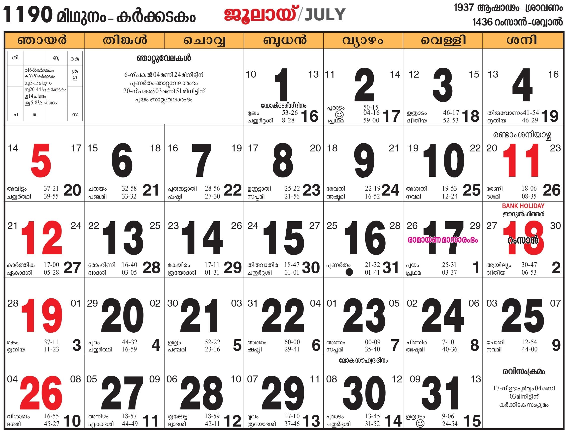 Mathrubhumi Calendar 2016 Pdf | Thegioithamdep in November 2015 Malayala Manorama Calendar