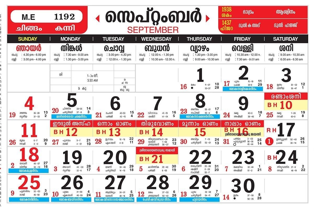Mathrubhumi Calendar 2018 | Thekpark-Hadong inside 1996 August 29 Malayalam Calendar