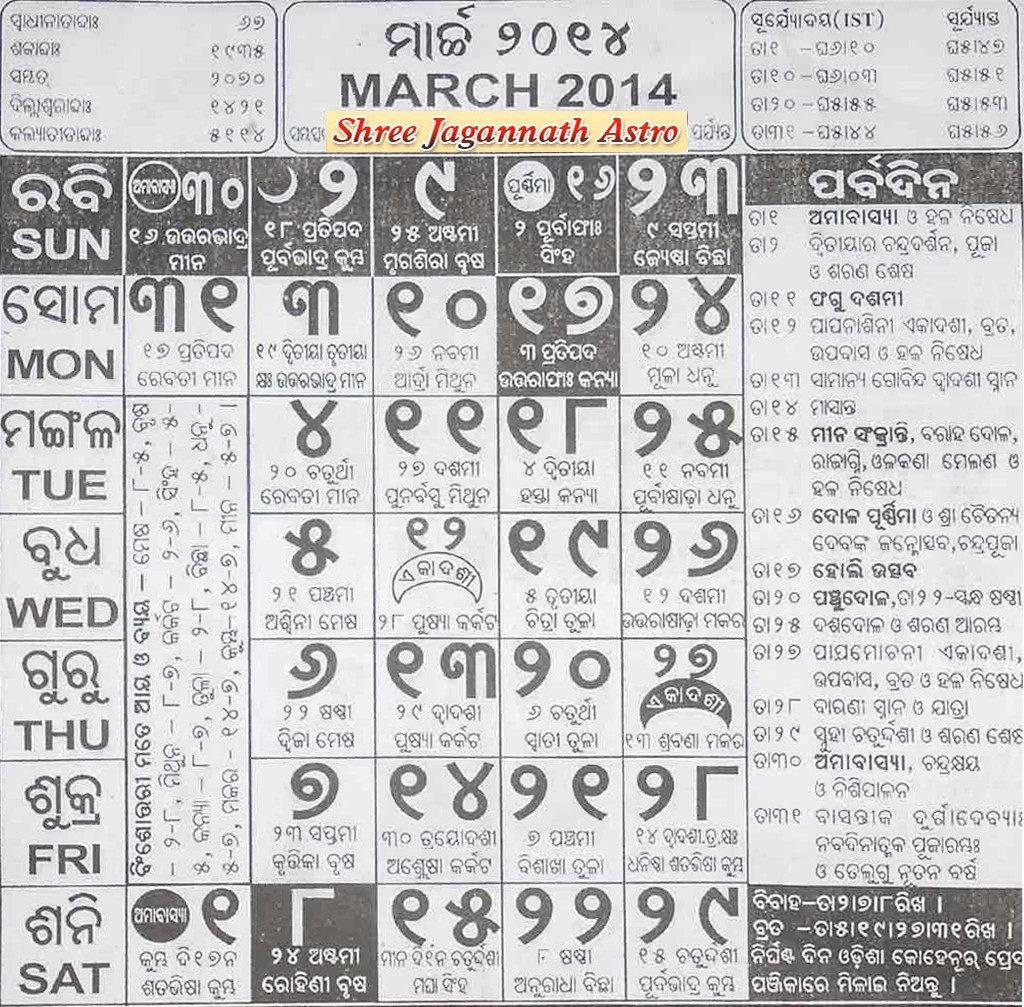 Oriya Odia Calendar 2014 Free Download Www Com Incredible May 1993 throughout 1993 Hindi Calendar By Tithi Patttra