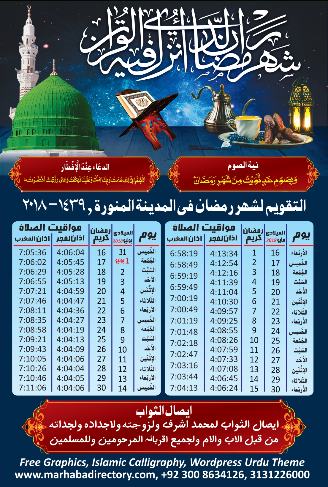 Ramadan Calendar 2018 throughout Ramadan Calendar Of Saudi Areabia