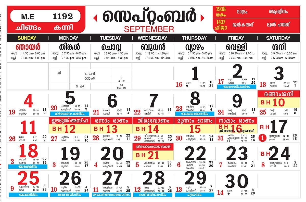 September 2016 In Malayalam Calendar, Kerala Calendar,kerala with regard to Malayalam Calender Of This Month