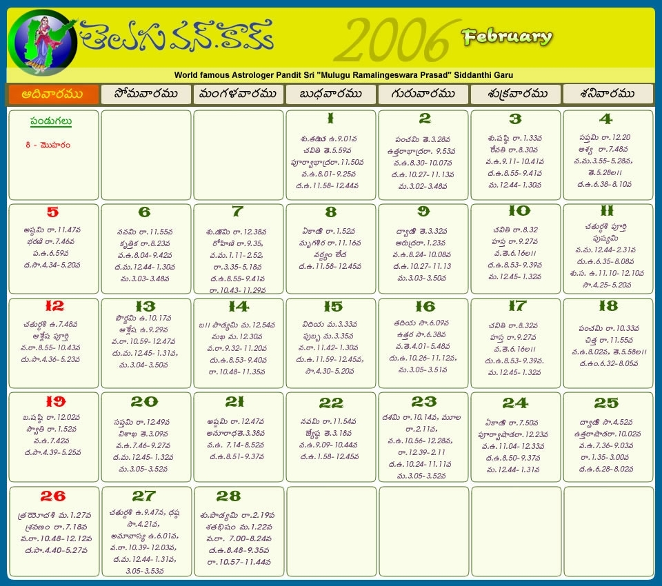 Telugu Calendar 2012 | Telugu Calendar 2011 | Telugu Calendar 2010 inside Hindu Calendar 2009 With Tithi