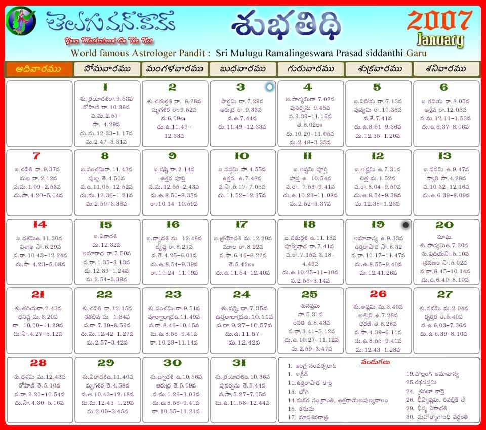 Telugu Calendar 2012 | Telugu Calendar 2011 | Telugu Calendar 2010 pertaining to Free Calendar 2012 December Islamic