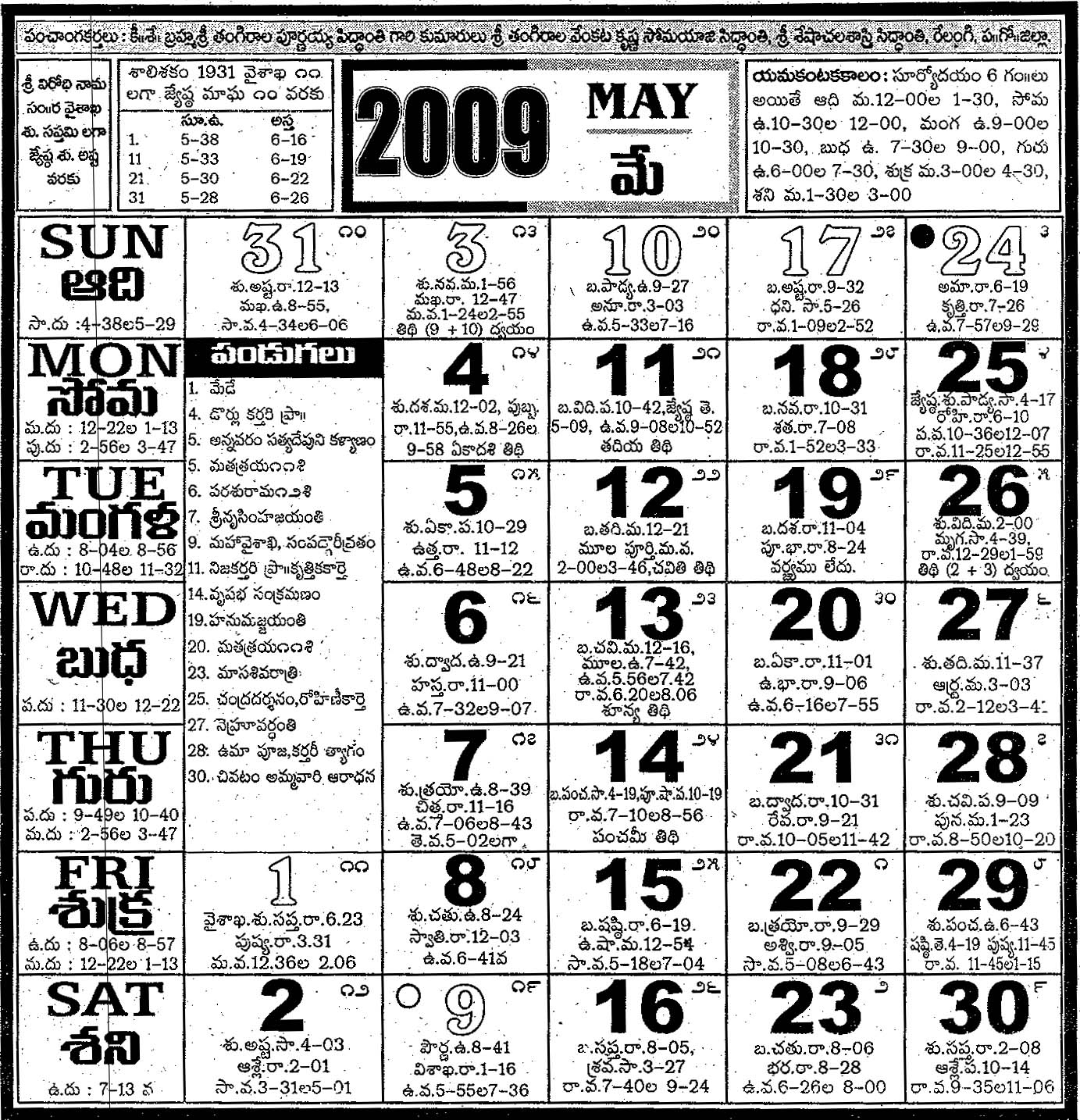 Telugu (తెలుగు) Calendar 2009 | ✍Pedia inside Hindu Calendar 2009 With Tithi