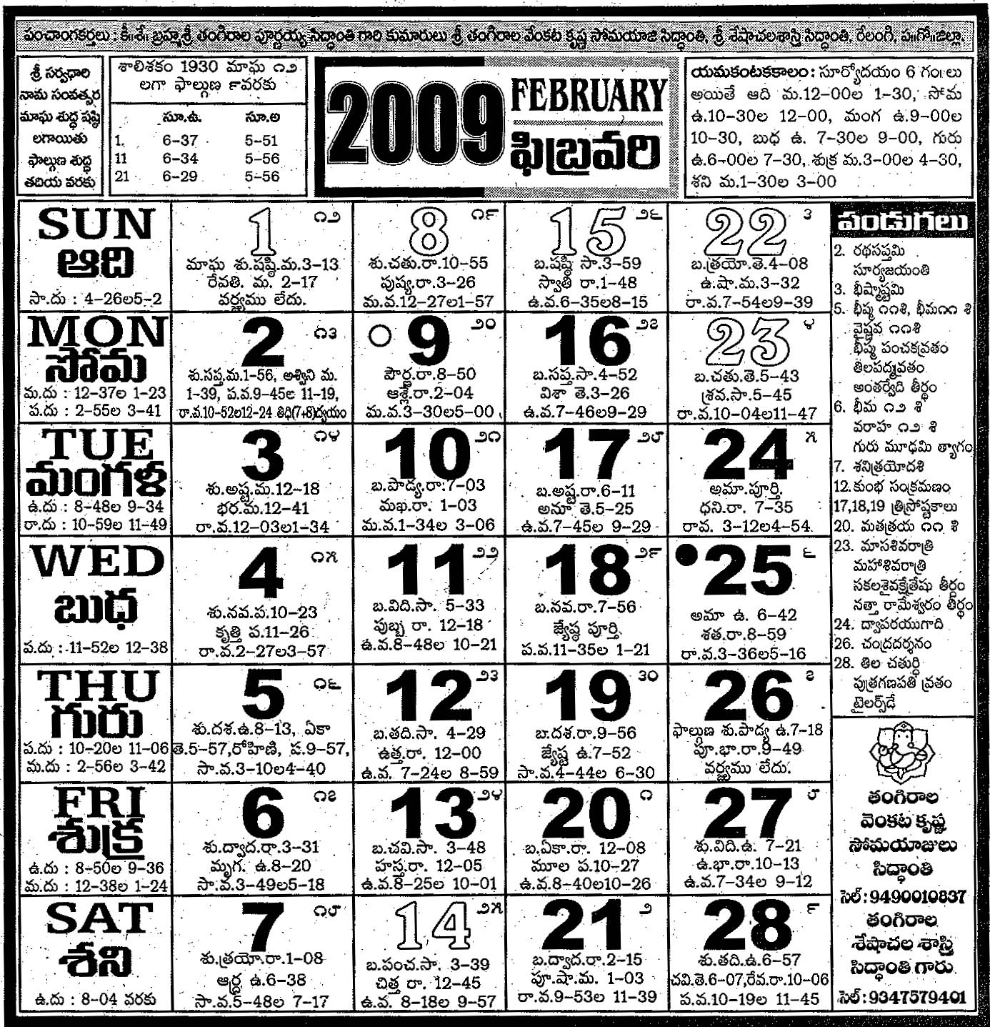 Telugu (తెలుగు) Calendar 2009 | ✍Pedia within Hindu Calendar 2009 With Tithi