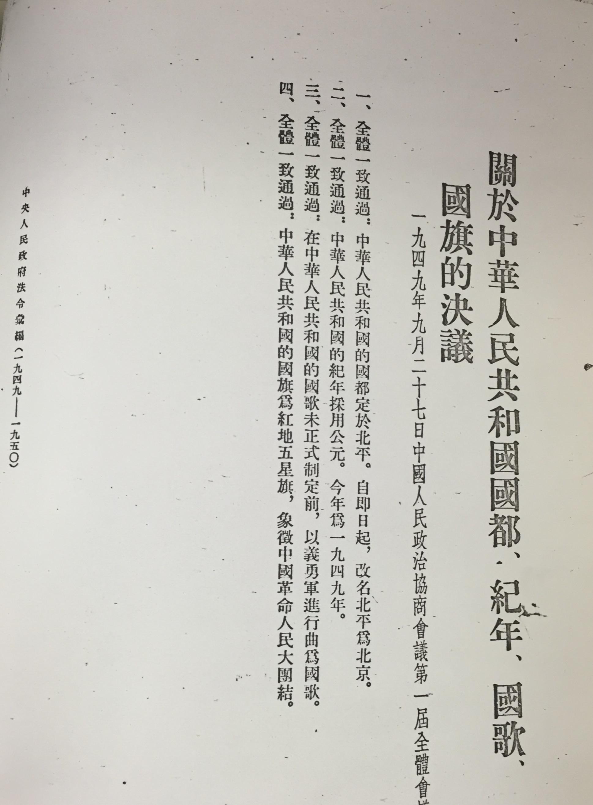 Transition From The Lunar Calendar To The Western Calendar Under inside Gregorian-Chinese Gender Lunar Calendar 2013